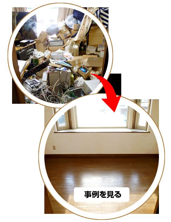 ごみ屋敷 before&after